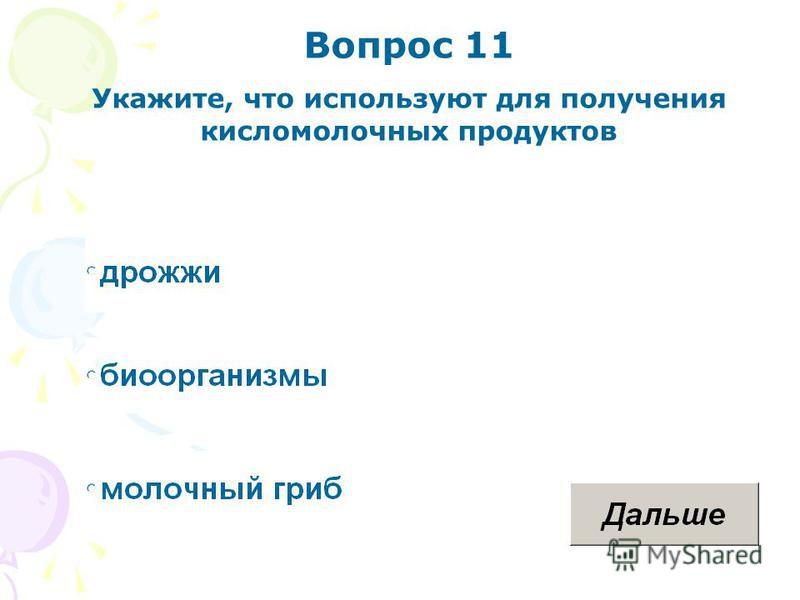 Вопрос 11 Укажите, что используют для получения кисломолочных продуктов