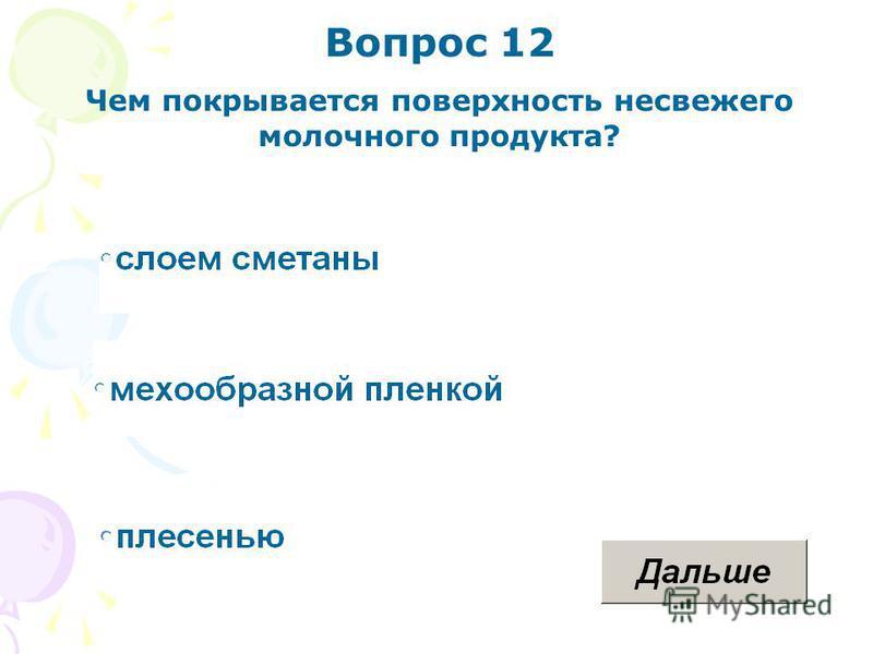 Вопрос 12 Чем покрывается поверхность несвежего молочного продукта?