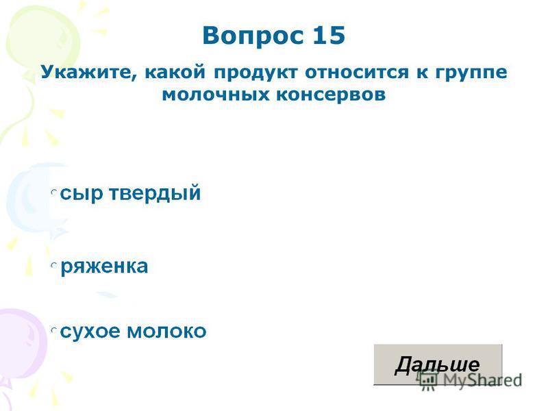Вопрос 15 Укажите, какой продукт относится к группе молочных консервов