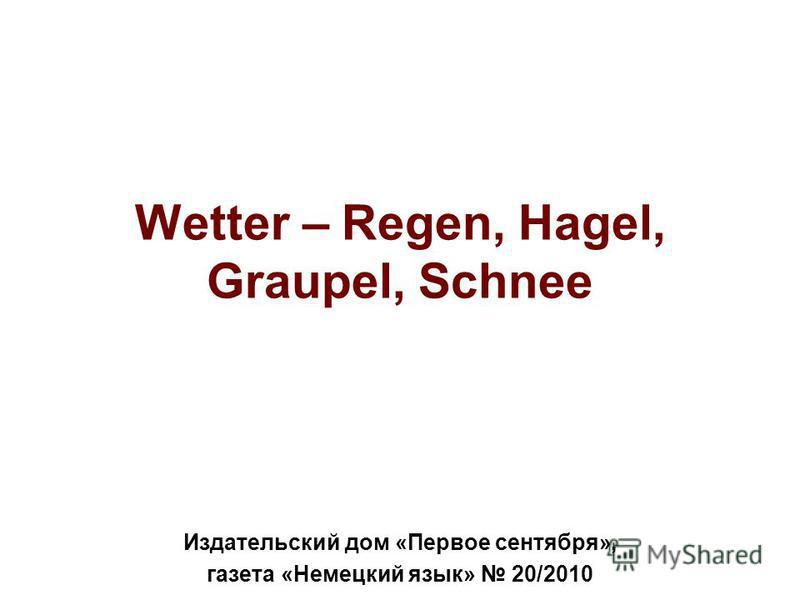 Издательский дом «Первое сентября», газета «Немецкий язык» 20/2010 Wetter – Regen, Hagel, Graupel, Schnee