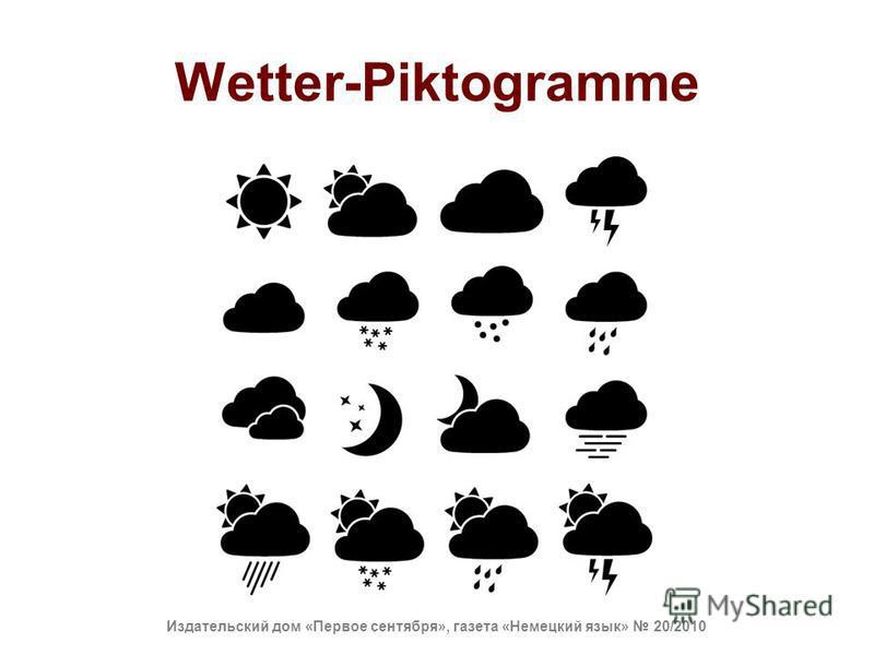 Wetter-Piktogramme Издательский дом «Первое сентября», газета «Немецкий язык» 20/2010