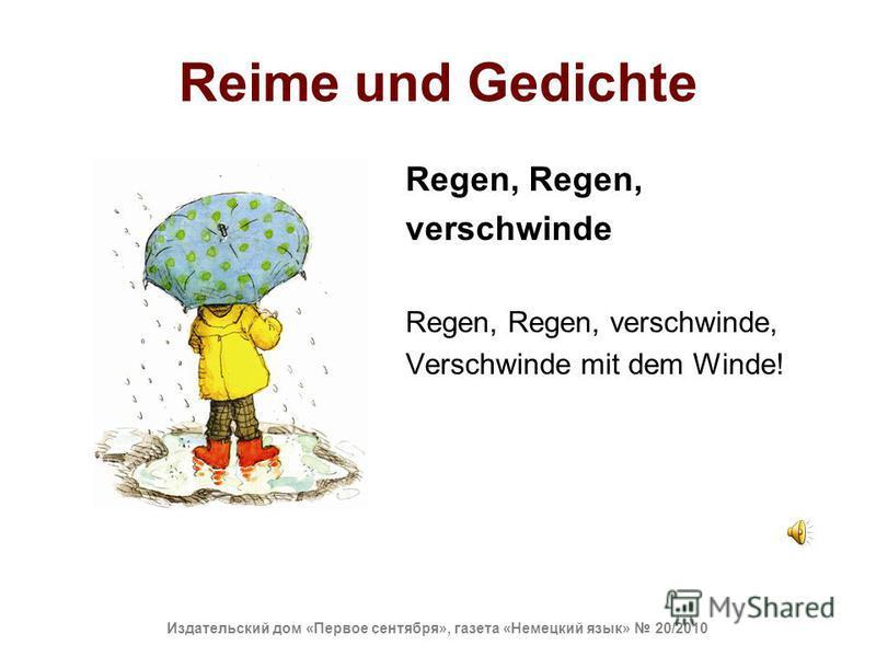 Reime und Gedichte Regen, verschwinde Regen, Regen, verschwinde, Verschwinde mit dem Winde! Издательский дом «Первое сентября», газета «Немецкий язык» 20/2010