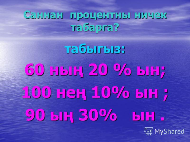 Саннан вакланманы ничек табарга? Табыгыз: 60 ның ½ ен; 70 нең 0,3 ен ; 18 нең 8/9.