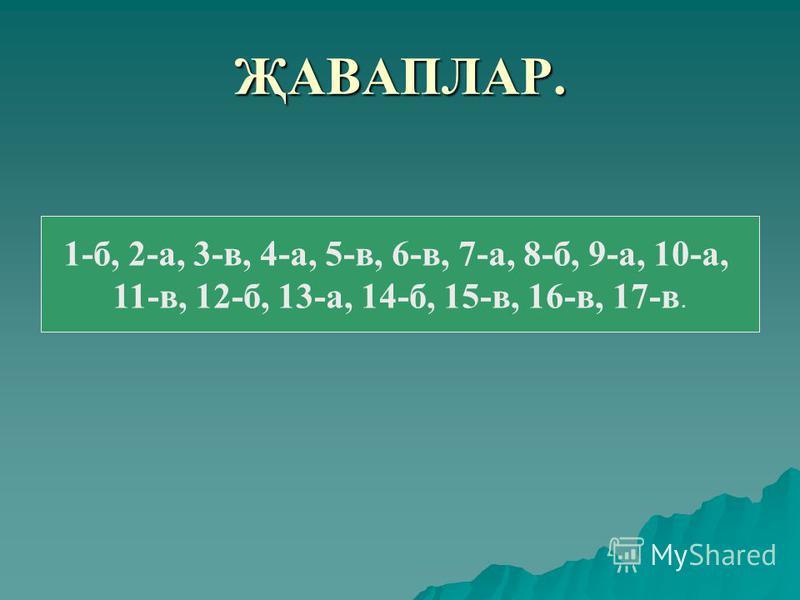 ҖАВАПЛАР. 1-б, 2-а, 3-в, 4-а, 5-в, 6-в, 7-а, 8-б, 9-а, 10-а, 11-в, 12-б, 13-а, 14-б, 15-в, 16-в, 17-в.