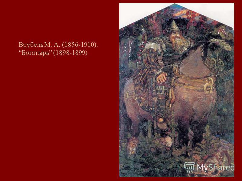 Врубель М. А. (1856-1910).Богатырь (1898-1899)