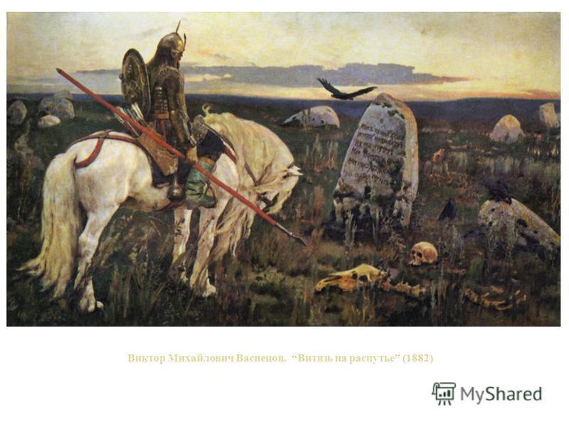 Виктор Михайлович Васнецов. Витязь на распутье (1882)