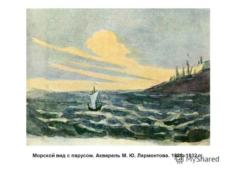 Морской вид с парусом. Акварель М. Ю. Лермонтова. 1828–1832 гг.