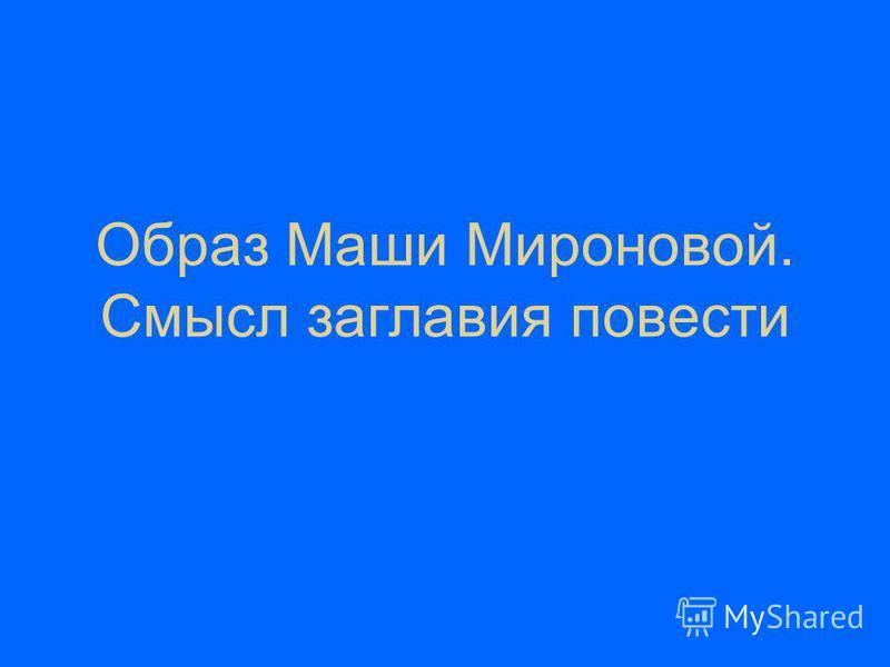 Образ Маши Мироновой. Смысл заглавия повести