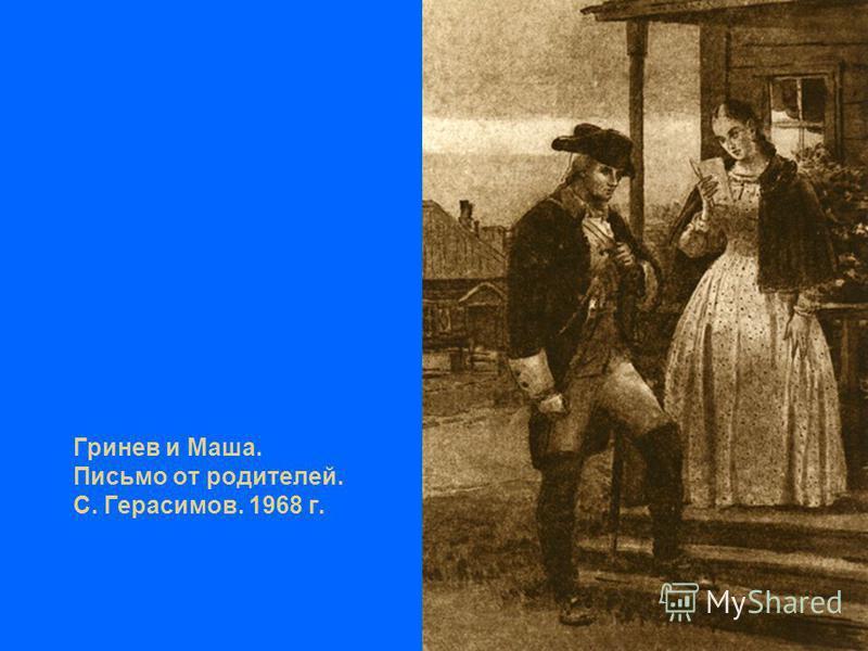 Гринев и Маша. Письмо от родителей. С. Герасимов. 1968 г.