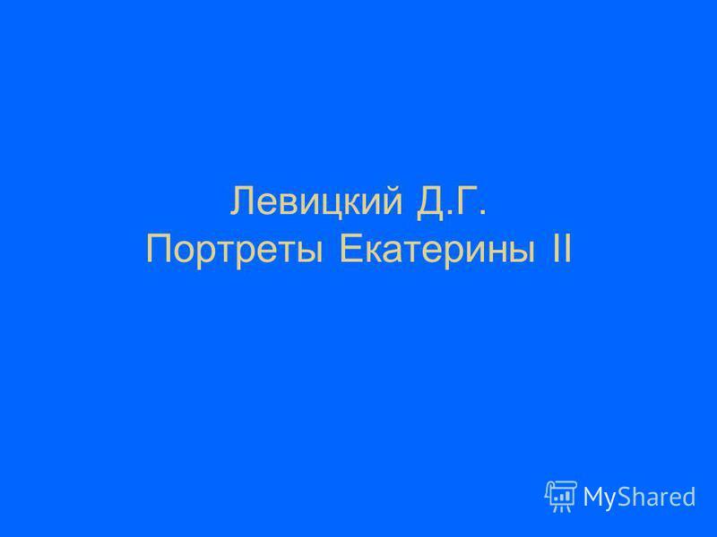 Левицкий Д.Г. Портреты Екатерины II