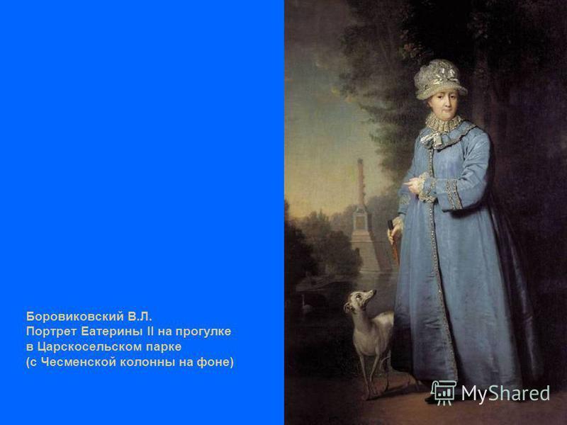 Боровиковский В.Л. Портрет Еатерины II на прогулке в Царскосельском парке (с Чесменской колонны на фоне)