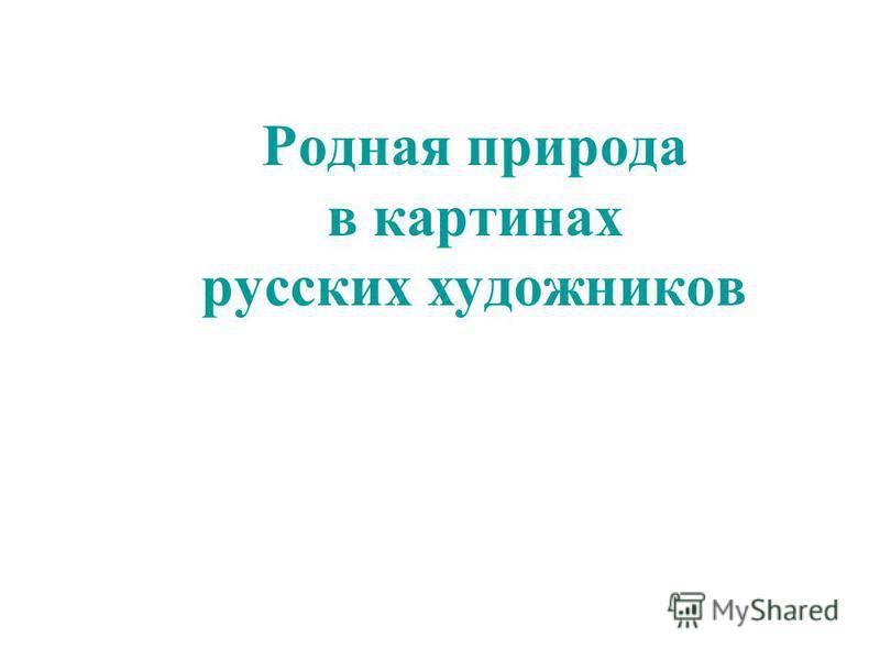 Родная природа в картинах русских художников