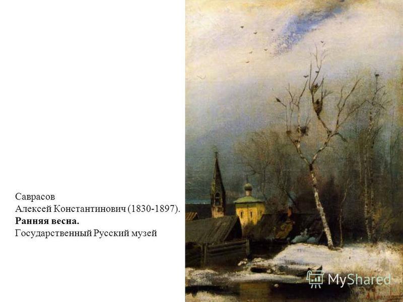 Саврасов Алексей Константинович (1830-1897). Ранняя весна. Государственный Русский музей
