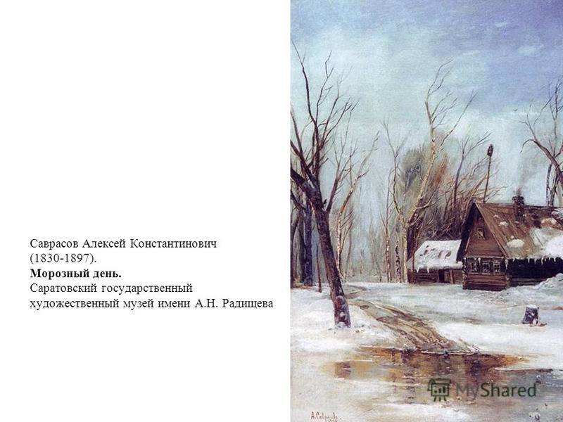 Саврасов Алексей Константинович (1830-1897). Морозный день. Саратовский государственный художественный музей имени А.Н. Радищева