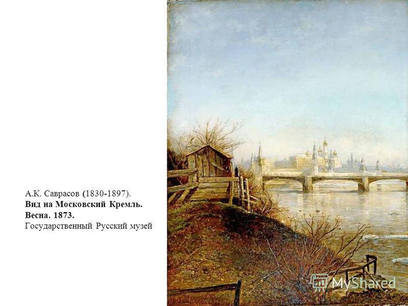 А.К. Саврасов (1830-1897). Вид на Московский Кремль. Весна. 1873. Государственный Русский музей