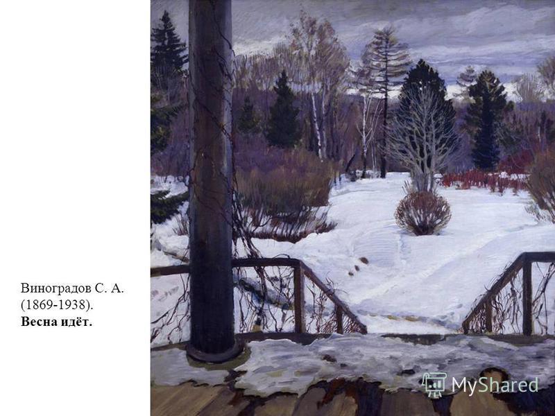 Виноградов С. А. (1869-1938). Весна идёт.