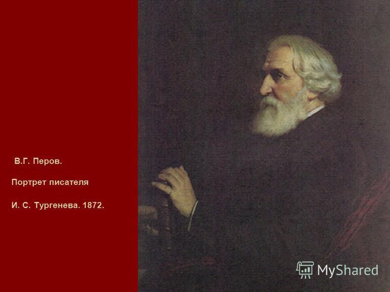 В.Г. Перов. Портрет писателя И. С. Тургенева. 1872.