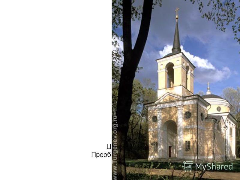 Церковь Спаса Преображения Господня