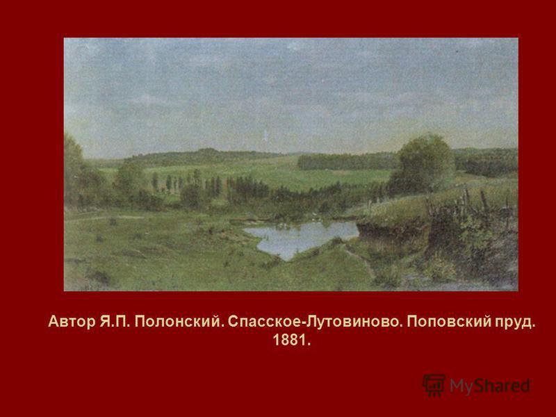 Автор Я.П. Полонский. Спасское-Лутовиново. Поповский пруд. 1881.