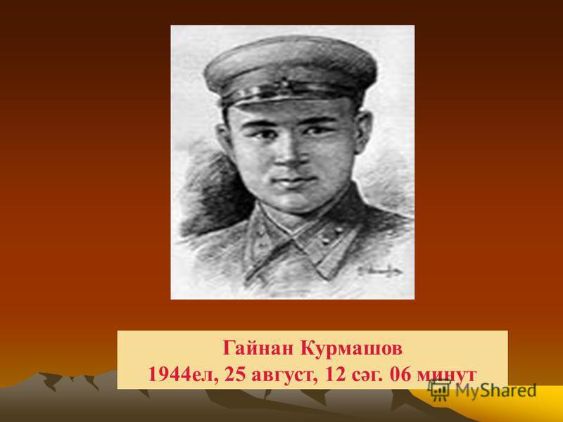 Гайнан Курмашов 1944ел, 25 август, 12 сәг. 06 минут