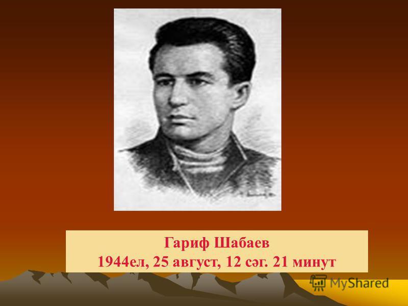 Гариф Шабаев 1944ел, 25 август, 12 сәг. 21 минут