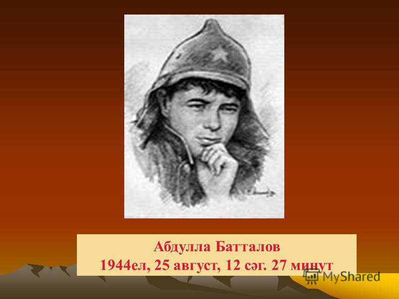Абдулла Батталов 1944ел, 25 август, 12 сәг. 27 минут