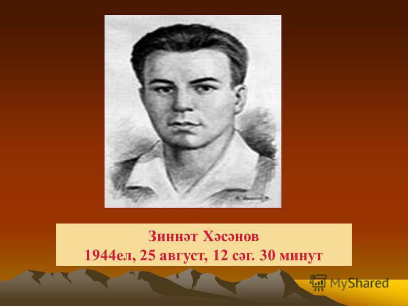 Зиннәт Хәсәнов 1944ел, 25 август, 12 сәг. 30 минут