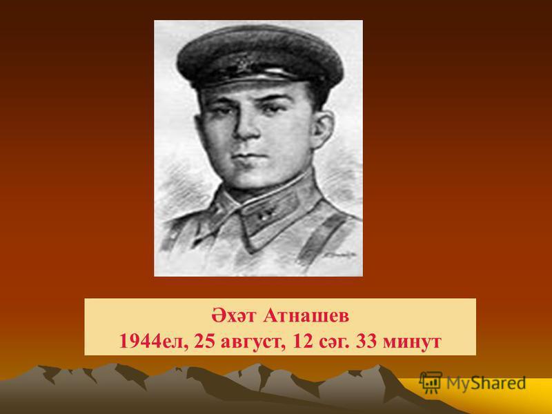 Әхәт Атнашев 1944ел, 25 август, 12 сәг. 33 минут
