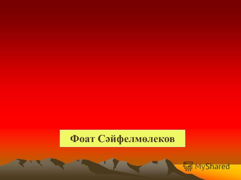 Фоат Сәйфелмөлеков