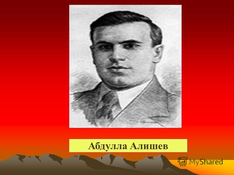 Абдулла Алишев