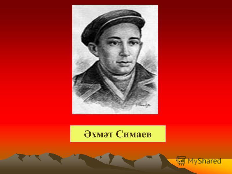 Әхмәт Симаев