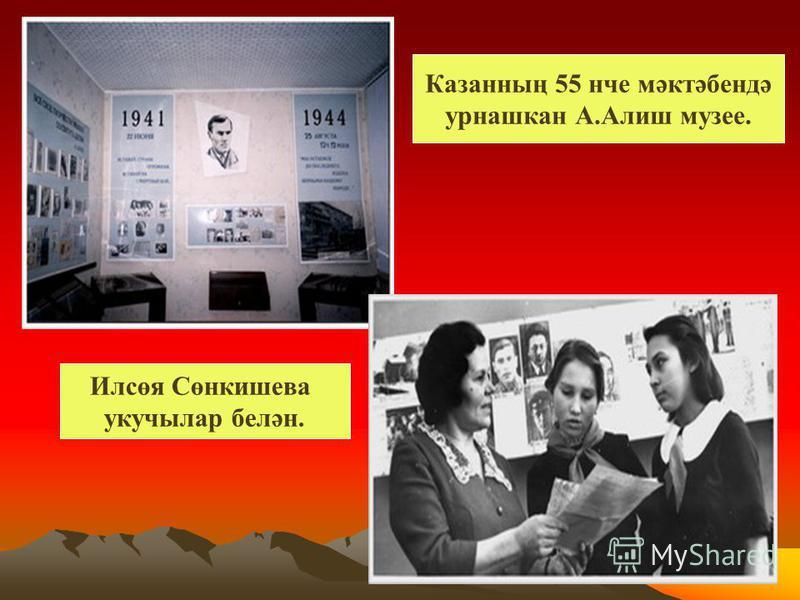 Казанның 55 нче мәктәбендә урнашкан А.Алиш музее. Илсөя Сөнкишева укучылар белән.