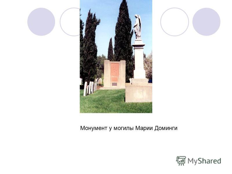 Монумент у могилы Марии Доминги