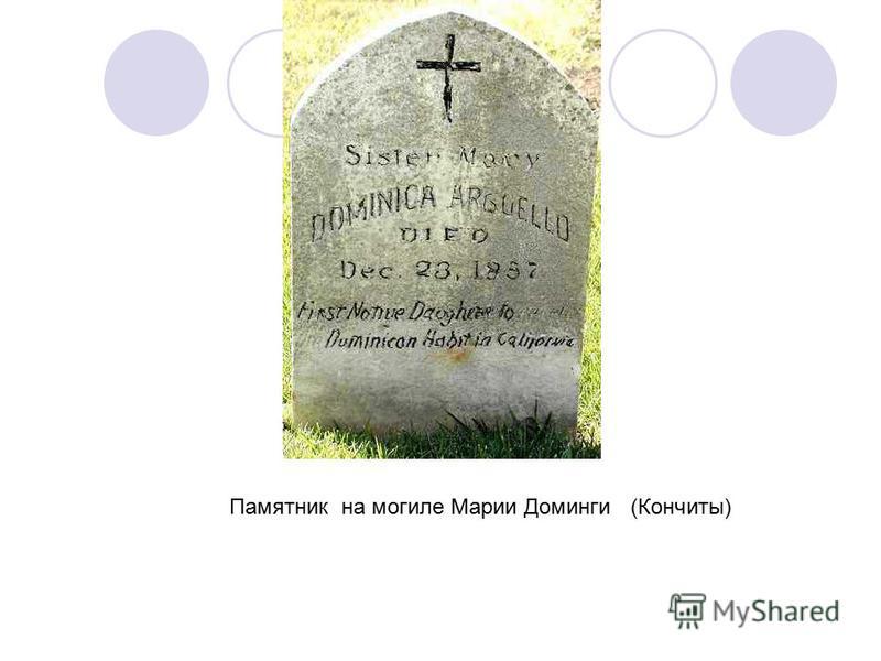 Памятник на могиле Марии Доминги (Кончиты)