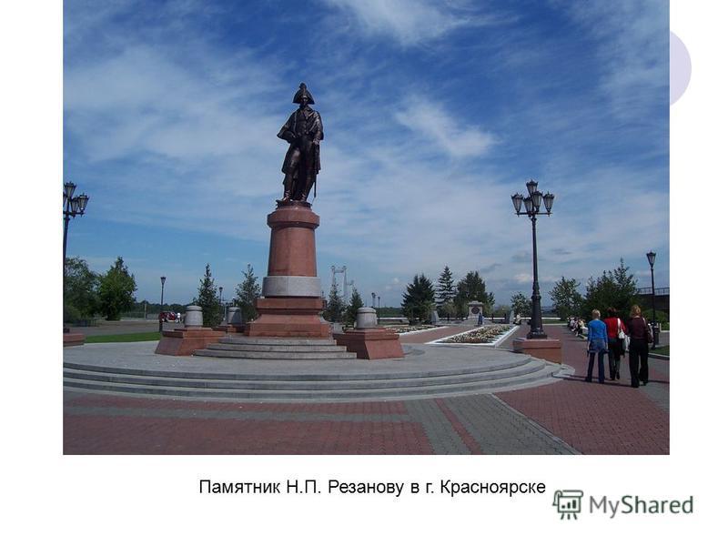 Памятник Н.П. Резанову в г. Красноярске