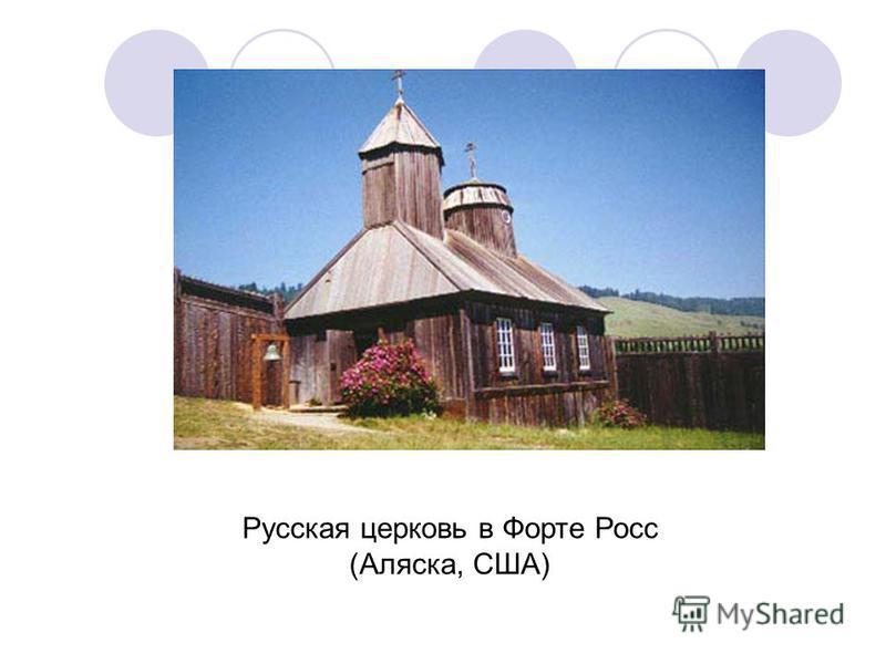 Русская церковь в Форте Росс (Аляска, США)