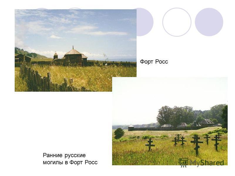 Форт Росс Ранние русские могилы в Форт Росс