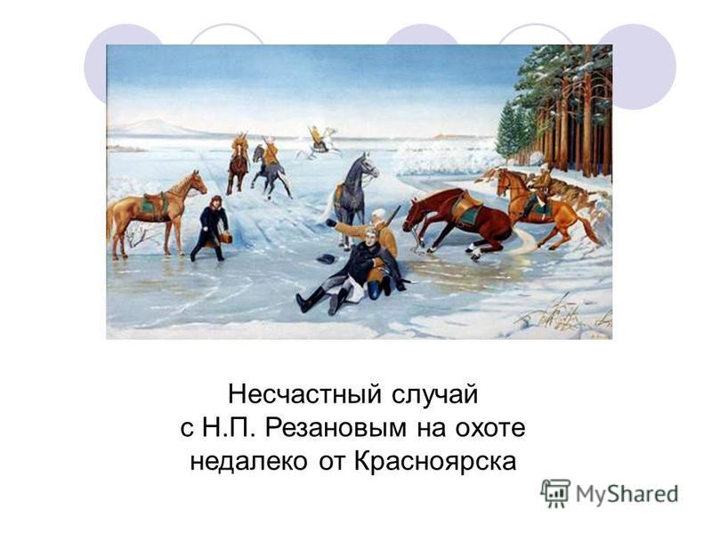 Несчастный случай с Н.П. Резановым на охоте недалеко от Красноярска