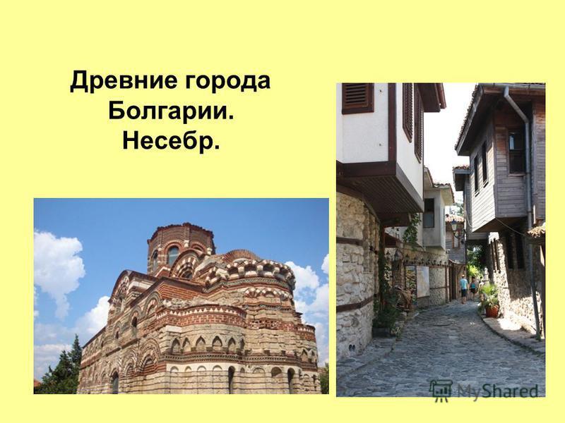 Древние города Болгарии. Несебр.