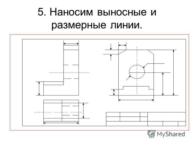 4. Изображаем невидимые части и мелкие элементы детали.