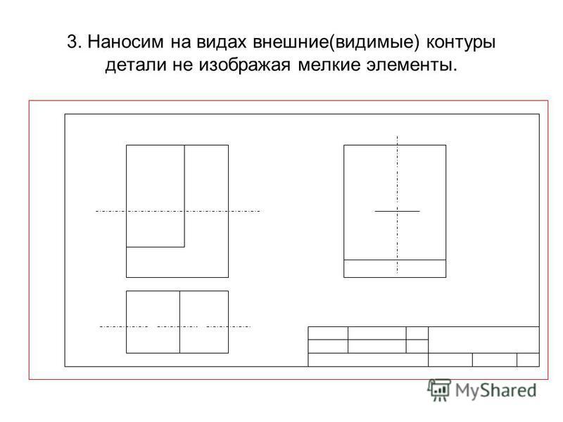 2. Определяем как лучше разместить изображение на поле чертежа. Вычерчиваем тонкими линиями габаритные прямоугольники. Проводим осевые и центровые линии.