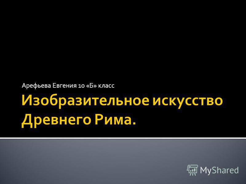 Арефьева Евгения 10 «Б» класс