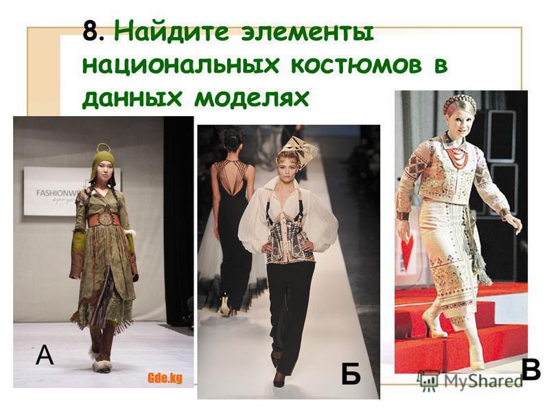 8. Найдите элементы национальных костюмов в данных моделях А Б В