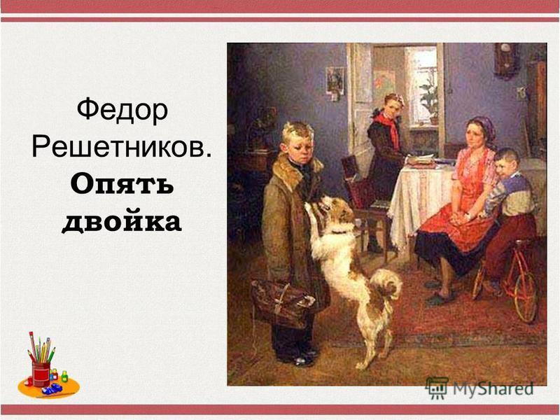Федор Решетников. Опять двойка