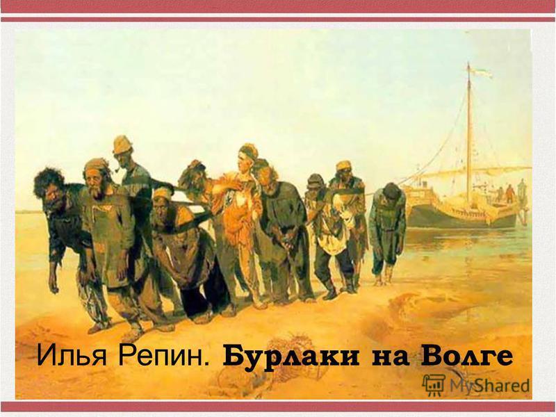 Илья Репин. Бурлаки на Волге