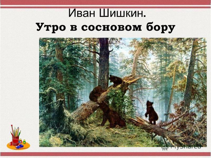 Иван Шишкин. Утро в сосновом бору