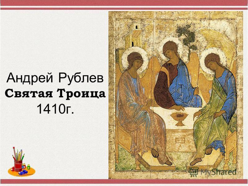 Андрей Рублев Святая Троица 1410 г.