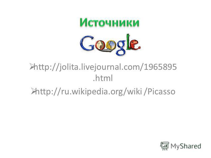 http://jolita.livejournal.com/1965895. html http://ru.wikipedia.org/wiki /Picasso