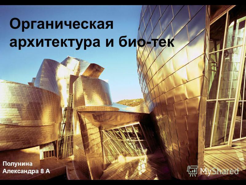 Органическая архитектура и био-тек Полунина Александра 8 А