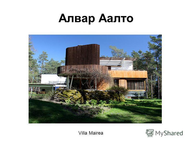 Алвар Аалто Villa Mairea
